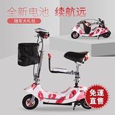 電動車成人小型電瓶車踏板車迷你代步車折疊電動滑板車  【全館免運】