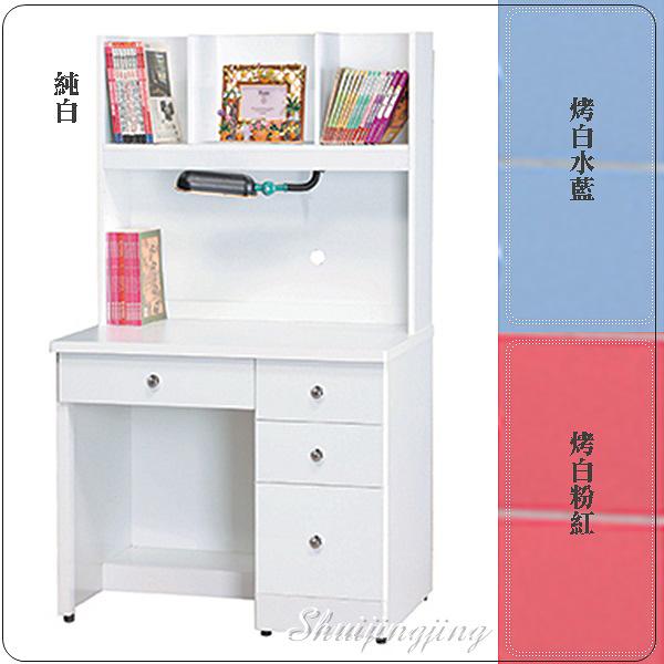 【水晶晶家具/傢俱首選】HT1762-1 艾莉3呎烤白四抽雙層書桌~~三色可選