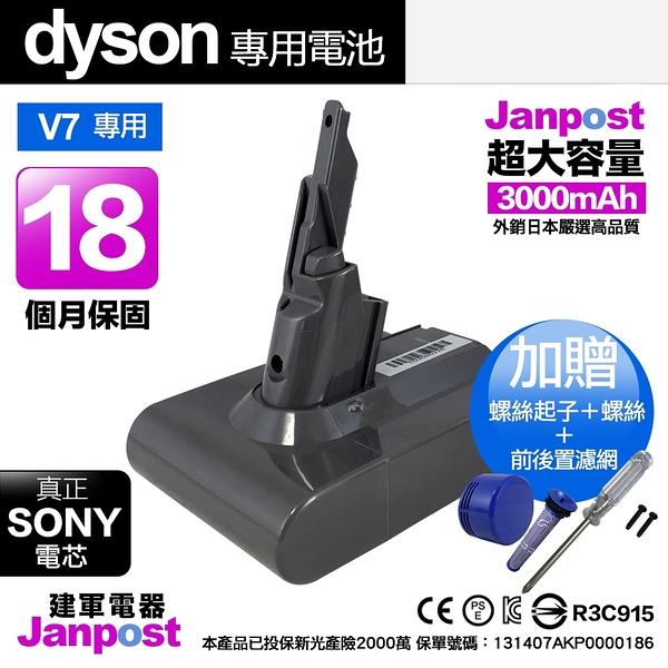 保固18個月 贈濾網 Janpost Dyson V7 SV11 高容量 台製 副廠鋰電池 電池 HH11 適用