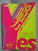 【書寶二手書T8/財經企管_ISQ】說服力-讓人說Yes的7個關鍵_張如玉, 羅素‧葛蘭