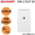 限量【SHARP夏普】6公升/1日 搭載溫濕度感應器自動偵測除濕 除濕機 DW-L71HT-W 免運費