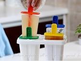 【GF405】創意自製冰棒盒 冰格冰盒 帶蓋冰棍 冰淇淋 冰棒盒 雪糕棒 製冰模具 EZGO商城
