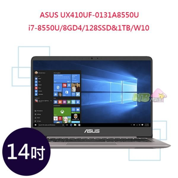 ASUS UX410UF-0131A8550U 14吋  ◤0利率◢ Zenbook FHD 筆電 (i7-8550U/8GD4/128SSD&1TB/W10) 石英灰