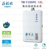【PK廚浴生活館】高雄莊頭北 TH-7126FE 12L數位強排 熱水器  TH-7126 實體店面 可刷卡