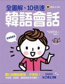 (二手書)全圖解、10倍速韓語會話