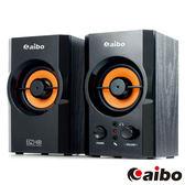 aibo ECHO徊響系列2.0聲道二件式木質USB多媒體喇叭 重低音喇叭 電腦音箱 電腦喇叭 USB喇叭