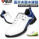 高爾夫球鞋男士防水運動鞋 旋鈕鞋帶防踢鞋頭 無釘高球鞋