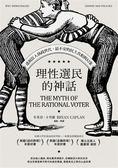 理性選民的神話:透視狂人執政世代,最不安的民主真相與幻象(全新校訂版)