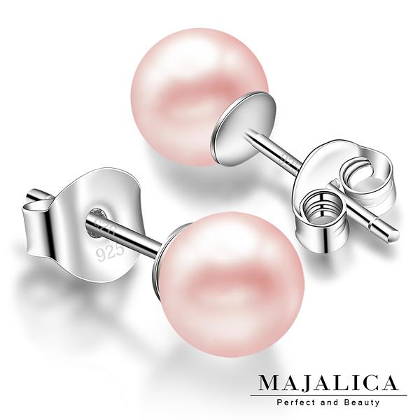 珍珠耳環 925純銀耳環 Majalica 8mm*一對價格*附保證卡 多款任選 宋慧喬相似款