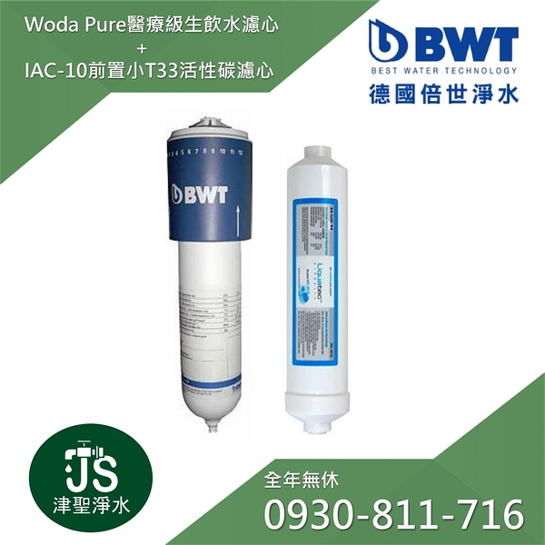 【BWT 德國倍世】生飲水設備專用濾心(Woda Pure)+前置小T【買一支濾心也歡迎詢問 LINE ID: s099099】