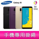 分期0利率 Samsung Galaxy J8 6吋 智慧型手機 贈『 手機專用掛繩*1』