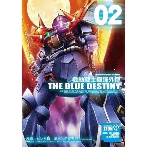 機動戰士鋼彈外傳(2)THE BLUE DESTINY