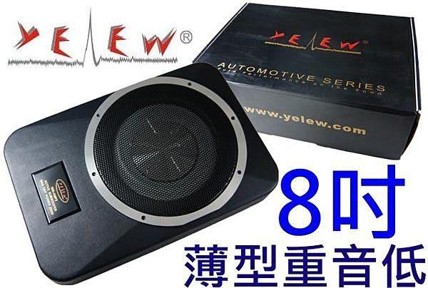 【吉特汽車百貨】寶龍 8吋 超薄型 鋁低音箱 主動式重低音 裝座椅下 體積小 輔助 含線組