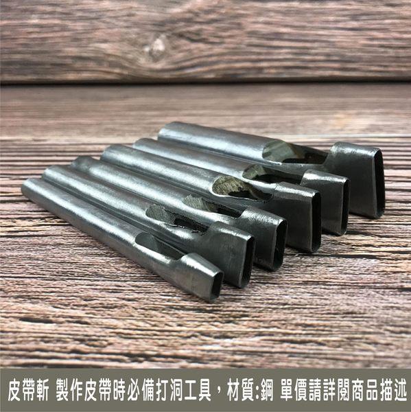 皮帶斬 5*10mm 打洞 橢圓洞 皮帶孔 DIY 皮革 拼布 手縫打洞