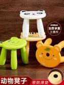 凳子 創意家用兒童矮凳子客廳成人塑料換鞋小凳子幼兒園卡通可愛小板凳  ATF  聖誕免運