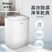 【南紡購物中心】【Whirlpool惠而浦】10.5L節能除濕機 WDEE20AW
