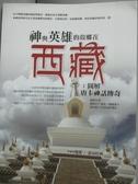 【書寶二手書T9/旅遊_YDJ】神與英雄的故鄉在西藏:圖解唐卡神話傳奇_瓊那‧諾布旺典