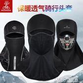 騎行面罩 MTP冬季摩托車騎行保暖頭套男面罩護全臉滑雪防寒帽擋風裝備 七色堇
