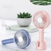 歐文購物 2020最夯新款手持小風扇 USB充電風扇 迷你風扇 小電風扇 隨身風扇 手持風扇 隨身吹
