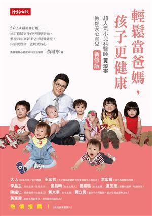 輕鬆當爸媽,孩子更健康:超人氣小兒科醫師黃瑽寧教你安心育兒(新修版)