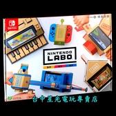 【NS原版片】☆ Switch 任天堂實驗室 Labo 01 紙箱遊戲 綜合套裝 ☆中文版全新品【台中星光電玩】