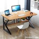 電腦台式桌簡約家用書桌學生寫字台鋼木辦公桌臥室簡易學習小桌子 印象家品