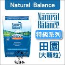 Natural Balance〔NB特級田園全犬配方,30磅〕