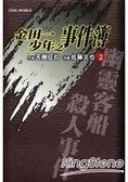 金田一少年之事件簿02幽靈客船殺人事件