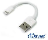蘋果I5充電傳輸線10cm Apple iPhone5 8PIN 充電資料傳輸線 10cm