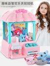 兒童抓娃娃機小型家用迷你夾公仔機投幣糖果扭蛋抓樂球 『洛小仙女鞋』YJT