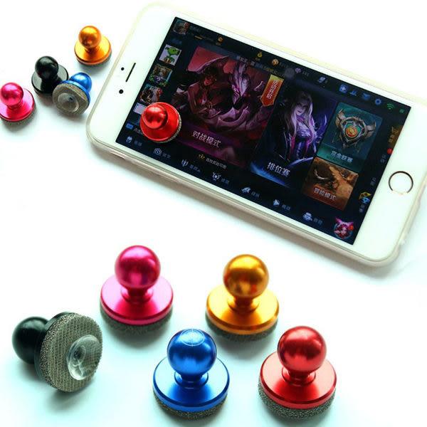 【SZ61】傳說對決 王者榮耀二代吸盤操縱桿遙控器手機遊戲手柄操作桿平板電腦操控桿