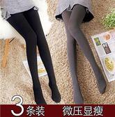 3條裝絲襪連褲襪防勾絲中厚