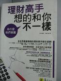 【書寶二手書T9/投資_HIB】為什麼他們會贏:理財高手想的和你不一樣_中村勝宏