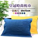 純棉枕巾 一套兩入 皇冠款 台灣製
