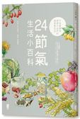 (二手書)24節氣生活小百科:不依賴藥物,順應大自然的健康養生法