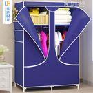 簡易衣柜鋼架布衣柜衣櫥折疊組裝衣柜布衣柜現代簡約經濟型省空間YYJ 青山市集