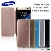 ◇Samsung Galaxy S7 edge SM-G935 原廠全透視感應皮套/EF-ZG935/保護套/東訊公司貨