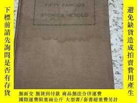 二手書博民逛書店Fifty罕見Famous Stories Retold 《泰西五十軼事》,精美插圖本!Y18570 Jame