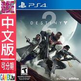 PS4 天命 2(中文版)