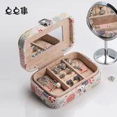 首飾盒 小號便攜耳釘戒指盒韓版迷你公主飾品首飾收納盒 芭蕾朵朵