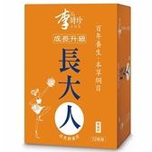 本草屋長大人(女孩12入)【李時珍】(4/30前,一次購買6盒送成功7號籃球1顆)
