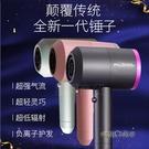 網紅款吹風機FLOMIL錘子電吹風筒冷熱護發不傷發負離子110v伏美規「時尚彩紅屋」