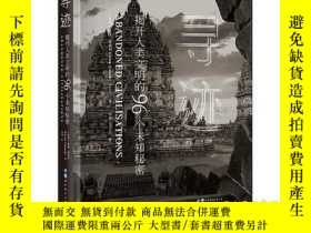 全新書博民逛書店尋跡揭開人類文明的96個未知秘密Y475481 [英]基隆·康諾利(Kieron Connoolly 世界圖書
