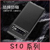 【萌萌噠】三星 Galaxy S10 / S10+ / S10e 時尚經典商務新款 碳纖維紋 創意甲殼蟲 全包軟殼 手機殼