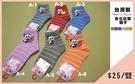 【YT店】小熊貓與蘋果襪子/短襪/童襪【...