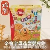 《松貝》義大利帝舍字母造型嬰兒餅180g【8008910101963】bf25
