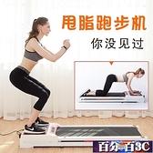 跑步機 平板跑步機家用款減震摺疊迷你抖抖機健身房小型室內用 WJ百分百
