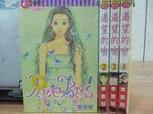 【書寶二手書T5/漫畫書_KNP】渴望的吻_1~4集合售_李恩慧