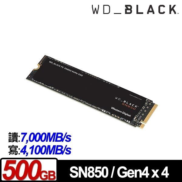 WD 黑標 SN850 500GB M.2 2280 PCIe SSD