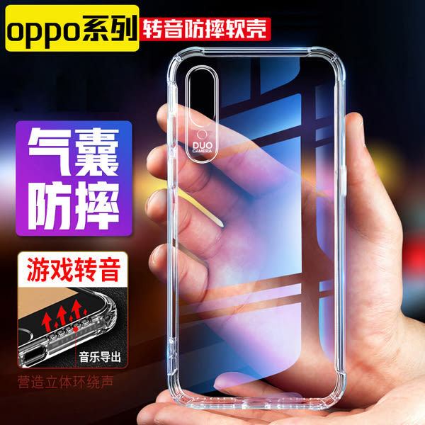 【SZ62】6D轉聲透明軟殼 防摔 OPPO R17手機殼 R15 R11S A5 F9 R9 K1 AX7 手機殼